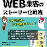【号外】マンガで分かるWEB集客のストーリー化戦略 【脱アナメルマガ】