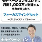 【号外】時給900円のフリーターが月商1,000万を突破できた!マインドセット3つのルール【脱アナメルマガ】