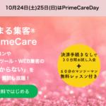 【開催中】お得にスタートできるPrimeCareDayは本日まで!【脱アナメルマガ】