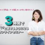 【号外】3時間で英語がパッと話せるようになる!?【脱アナメルマガ】