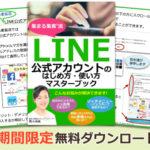 【号外】LINE公式アカウントはじめ方・使い方マスターブック無料ダウンロード【脱アナメルマガ】