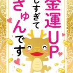 """【号外】金運UPするために必要な行動とは? 日本の暦の上で""""良い日""""をまず知ることです!【脱アナメルマガ】"""