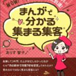 【号外】まんがで分かる集まる集客の教科書プレゼント!【脱アナメルマガ】