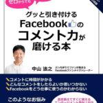 【号外】グッと引き付けるFacebookのコメント力が磨ける本!【脱アナメルマガ】