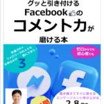 【号外】2021最新版!グッと引き付けるFacebookコメント力を磨く本【脱アナメルマガ】