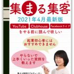 『オンラインで起業しよう』電子書籍無料ダウンロード