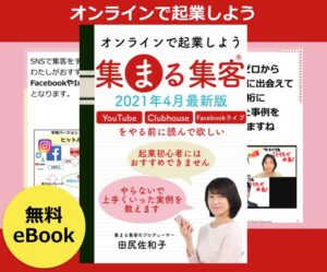 オンラインで起業しよう無料電子書籍