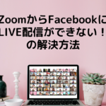 ZoomからFacebookにLIVE配信ができない!の解決方法