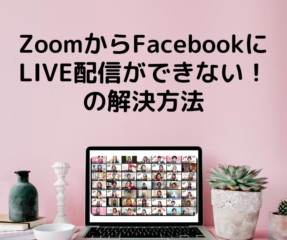ZoomからFacebookにLIVE配信ができない! の解決方法