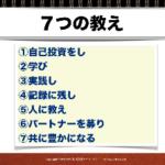 【予告】あなたのスキルを年商2000万円の価値に変えられるかどうかシミュレーションを行います。【脱アナメルマガ】