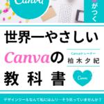 【号外】「世界一やさしいCanvaの教科書」できると差がつく!【脱アナメルマガ】