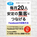 中山法之さん:無料電子書籍 広告費0で毎月20人安定の集客へつなげるFacebookの投稿方法