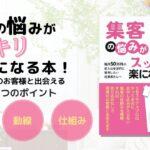小幡幸代さん:無料電子書籍 SNSだけの集客は危険です!!